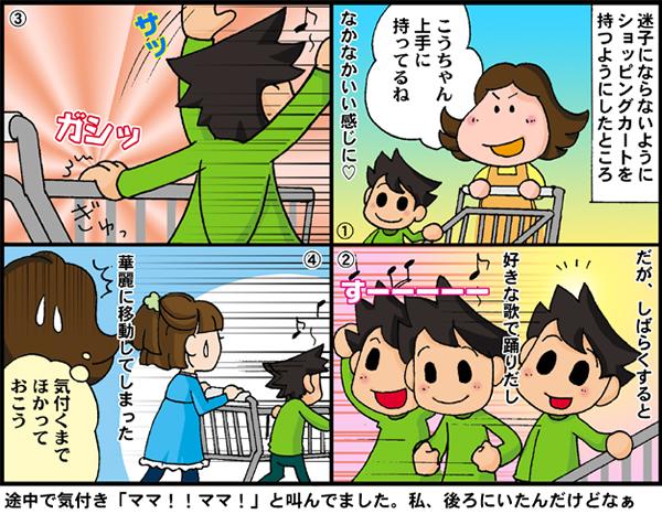 ほのぼのこうちゃんシリーズ4コマ漫画